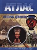 Атлас 9 Класс История