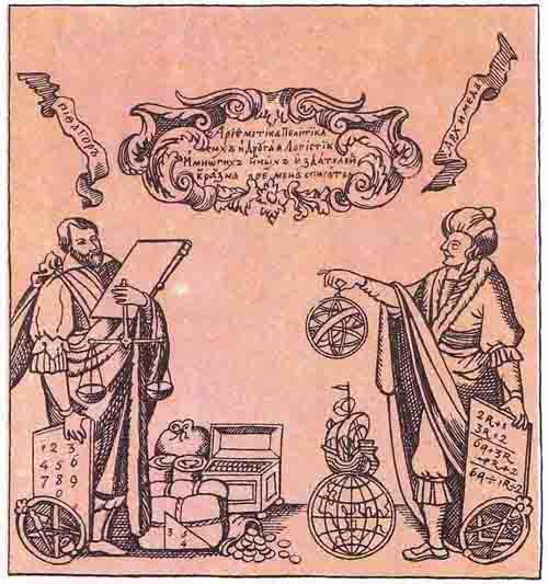 Математика древней руси доклад 3522