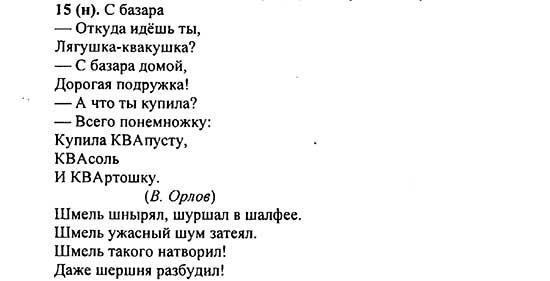 Гдз по русскому языку Рабочая Тетрадь Ефремова 2015
