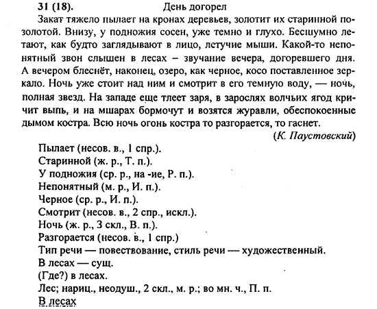 Гдз 6 класс русский язык 25 издание