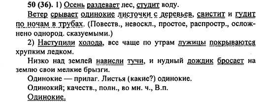 Гдз по русскому языку 5 класс кулибаба 1 часть — img 3