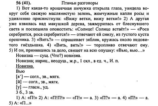 Домашнее задание по казахскому языку 6 класс