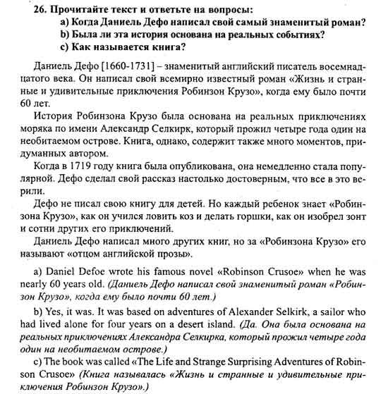 Готовое домашние задание по английскому языку 8 класса тема 2 упр 42 м.з биболетова н.н.т