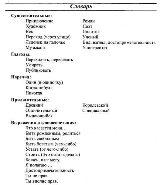 Готовые домашние задания по английскому языку за класс к  Словарь