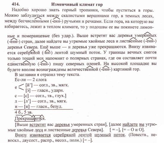 Как сделать домашнее задание по русскому языку 6 класс практика