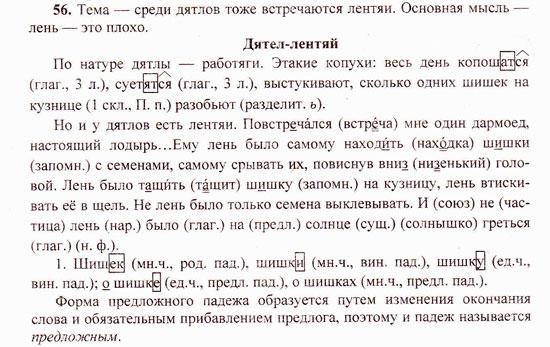 Гдз русский язык 6 класс лидман-орлова