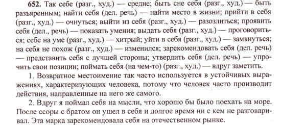 ГДЗ — русский язык, 6 класс по учебнику Лидман-Орлова