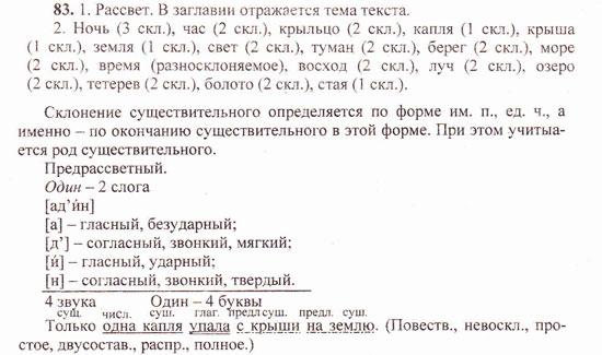 Учебное пособие по марийскому (государственному) языку (6 класс)