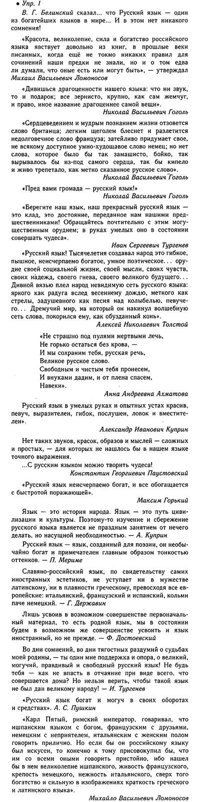 Гдз По Русскому Языку 6 Класс Львова И Львов 1 Часть Ответы