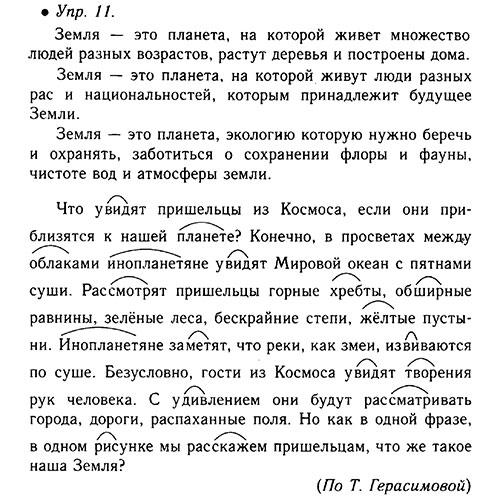 гдз по русскому 6 класс умк