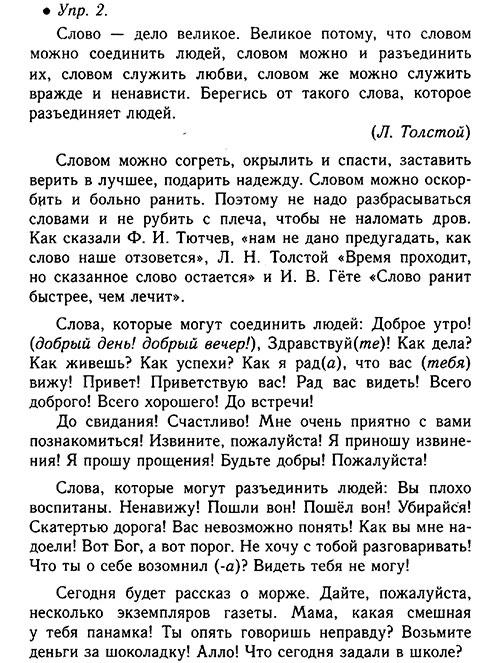 Гдз львов по русскому языку 6 класс 1 часть