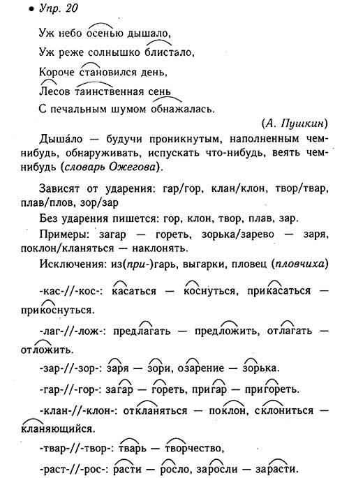 Львова с.и русский язык 6 класс 3-я часть