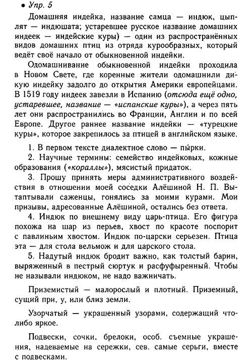 5 класс русский языкгдз львова