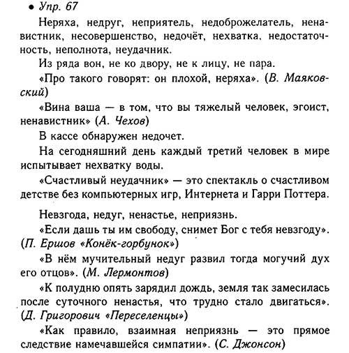 Готовые домашние задания по русскому языку 6 класс. Львова., Львов
