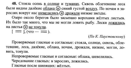 smotret-reshebnik-za-6-klass-po-russkomu-yaziku-murina