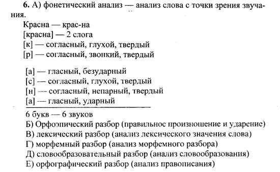 Решебник по русскому языку 6 класс разумовской corporateofis.