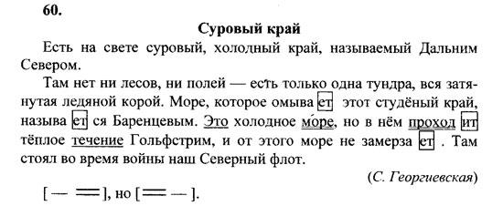 Гдз по русскому 5 класс разумовская рт