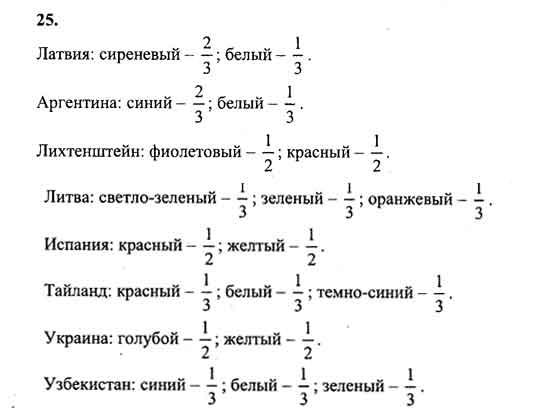 Готовые домашние задания по математике за класс к учебнику   25
