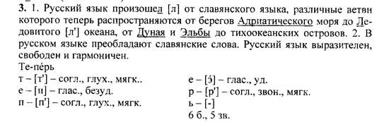 Гдз по русскому языку 6 класс ладыженская упр 360