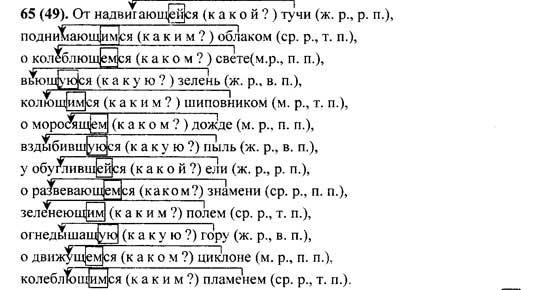 Русский Язык 7 Класс Баранова Гдз 2018 Новый Учебник Белый