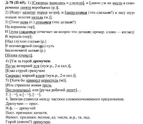 гдз по русскому языку за 7 класс